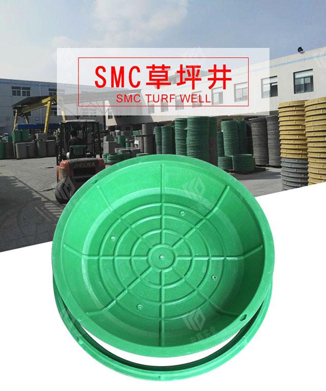 SMC草坪井