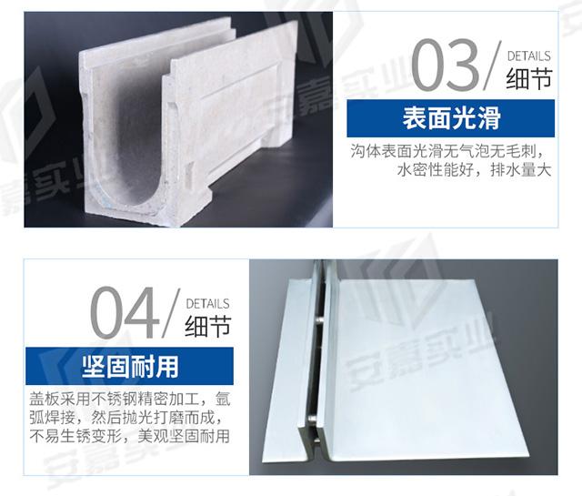 安嘉側縫式不銹鋼排水溝10